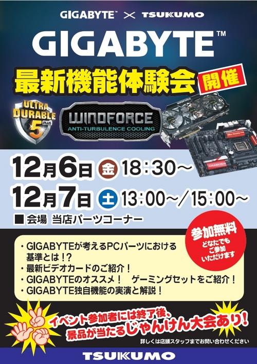 20131206_gigabyte_event.jpg