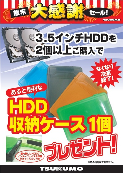 20131206_hdd_case_present.jpg