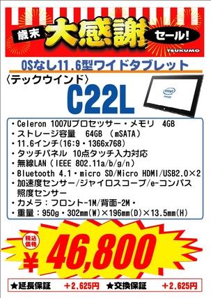 20131208_c22l.jpg