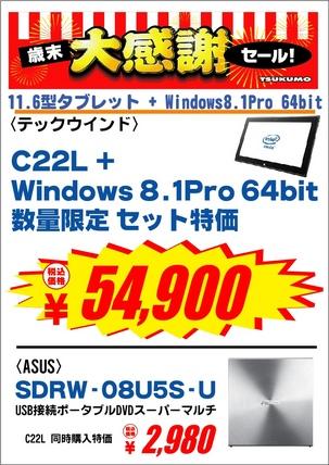 20131208_c22l_bundle.jpg