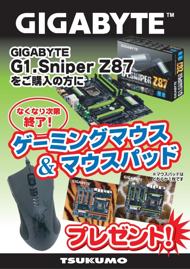 20131213_g1sniper-z87_present.jpg