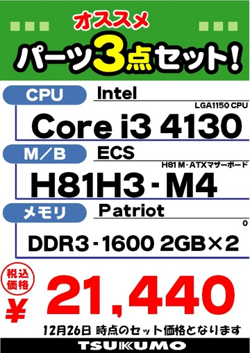20131226_3ten_4130_h81_2gbx2.jpg
