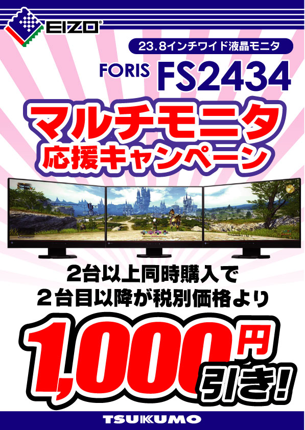 EIZO-FS2423-マルチモニタキ.jpg