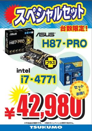 20140206_h87pro_4771_42980.jpg