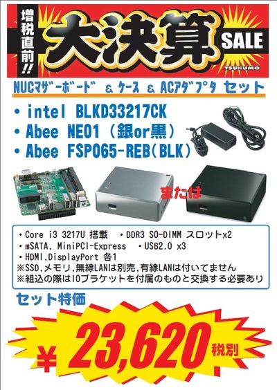 20140224_nuc_mb_case_ac_set.jpg