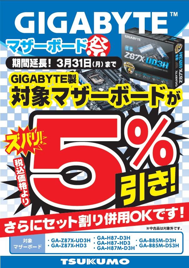 20140226_gigabyte_extend.jpg