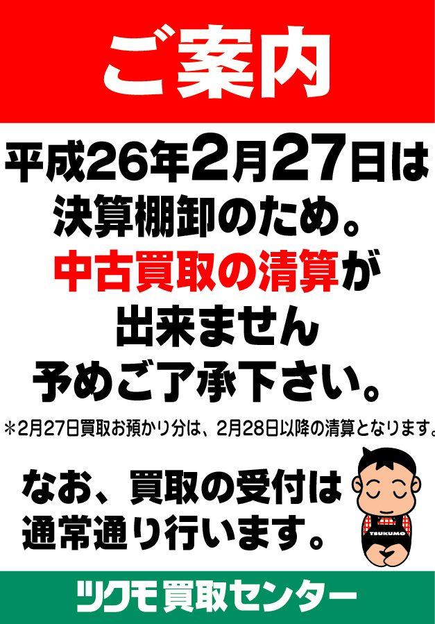 20140226_kaitori_tanaoroshi.jpg
