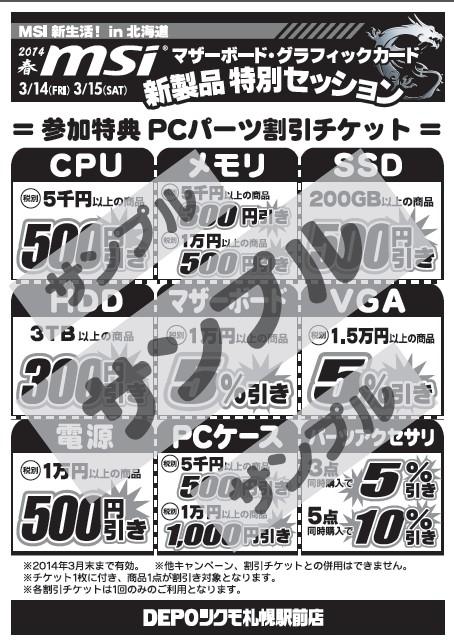 20140314_msi_ticket.jpg