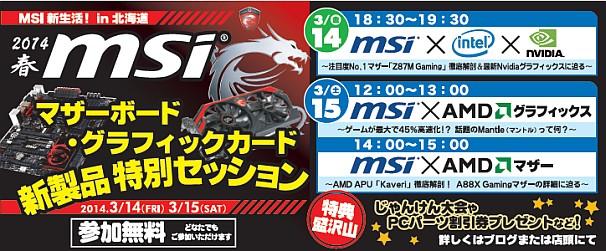 20140314_msi_yokoku2.jpg