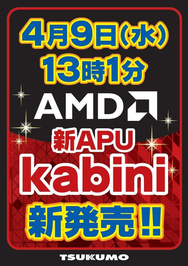 20140409_new_apu_kabini.jpg