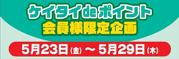 20140523_keitai_header.jpg