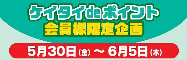 20140530_keitai_header.jpg