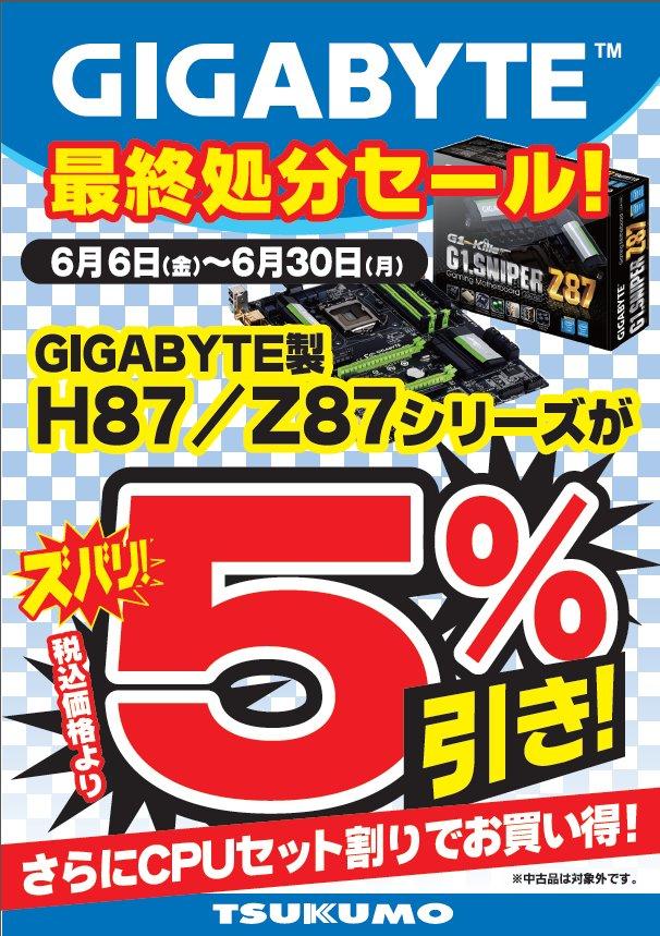 20140606_gigabyte_h87z87.jpg
