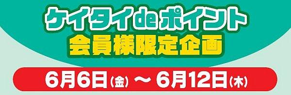 20140606_keitai_header.jpg