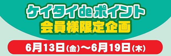 20140613_keitai_header.jpg