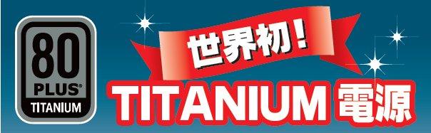 20140613_titanium.jpg