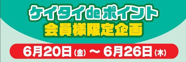 20140620_keitai_header.jpg