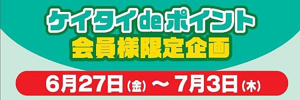 20140627_keita_header.jpg