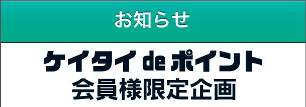 20140704_keitai_header.jpg