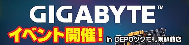 20140711_gigabyte_header.jpg