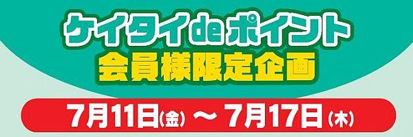 20140711_keitai_header.jpg