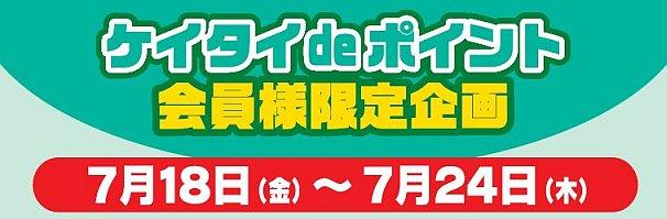 20140718_keitai_header.jpg