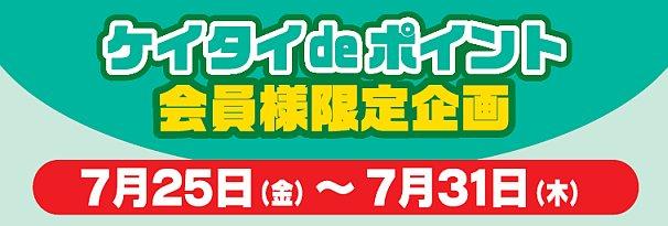 20140725_keitai_header.jpg
