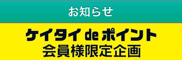 20140801_keitai_header.jpg