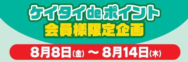 20140808_keitai_header.jpg