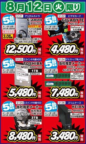 20140812_higawari.jpg