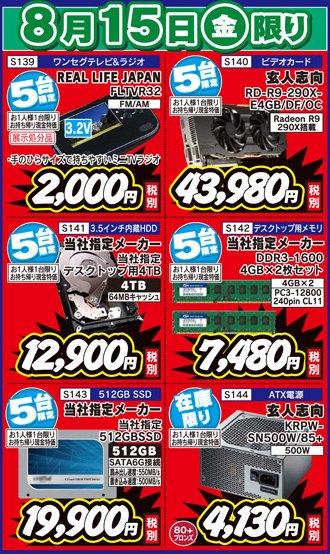 20140815_higawari.jpg