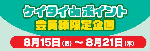 20140815_keitai_header.jpg