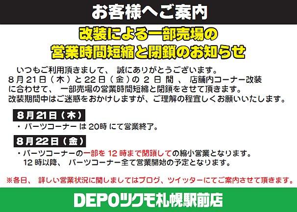 20140821_kaisou_annai.jpg