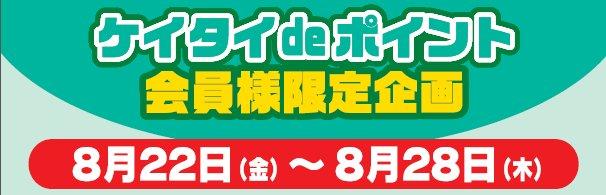 20140822_keitai_header.jpg