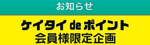 20140829_keitai_header.jpg