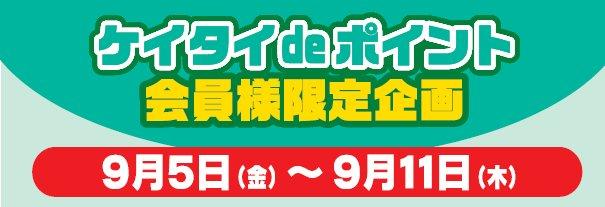 20140905_keitai_header.jpg