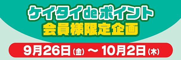 20140926_keitai_header.jpg