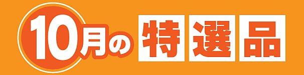 20141001_tokusen_header.jpg