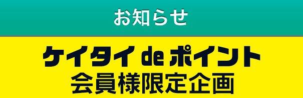20141003_keitai_header.jpg