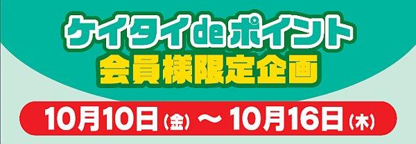 20141010_keitai_header.jpg