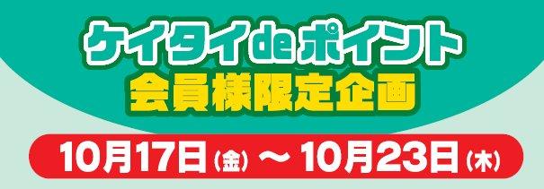 20141017_keitai_header.jpg