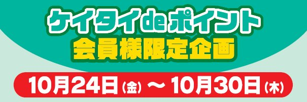 20141024_keitai_header.jpg