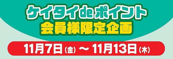 20141107_keitai_header.jpg