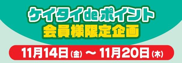 20141114_keitai_header.jpg
