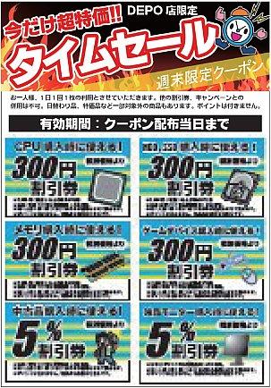 20141115_timesale_coupon.jpg