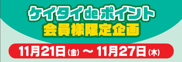 20141121_keitai_header.jpg