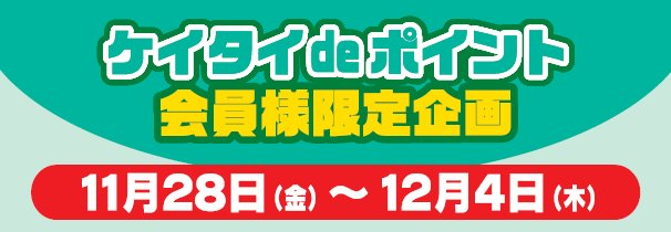 20141128_keitai_header.jpg
