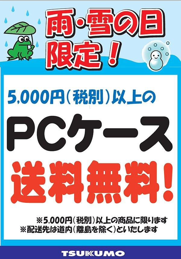 201411_ame_yuki_case.jpg