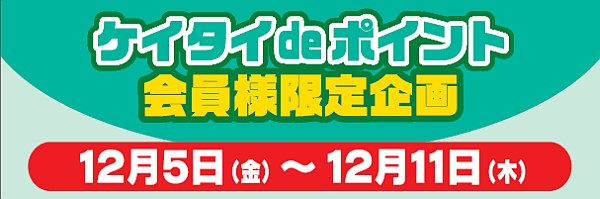 20141205_keitai_header.jpg
