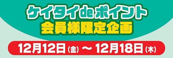 20141212_keitai_header.jpg